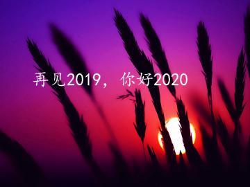 告别2019,迎接2020的唯美说说