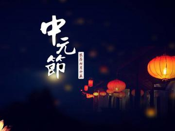 2020关于中元节的诗句古诗大全