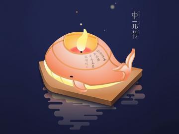 经典描写中元节古诗词句