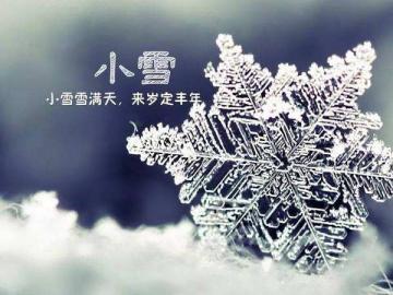 小雪节气到了的说说,祝你快乐幸福