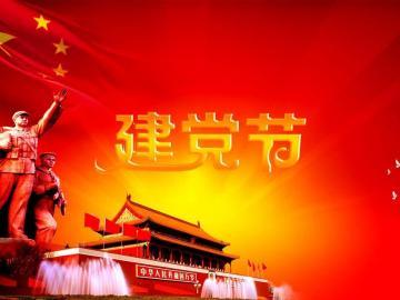 七一建党节祝福语短信说说 祝福党,祝福祖国