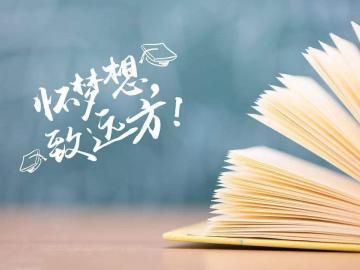 高考祝福语简短十字说说 扬帆起远航,不负青春梦