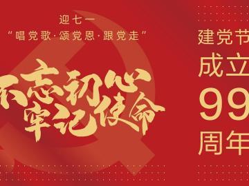 建党节 | 辉煌99年,忆峥嵘岁月,看今朝党之辉煌