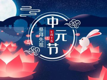 关于中元节的诗句:中元不眠夜,诗词寄哀思
