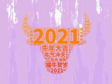 2021牛年唯美祝福語