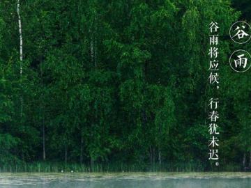 谷雨,六首诗词邂逅最美四月天