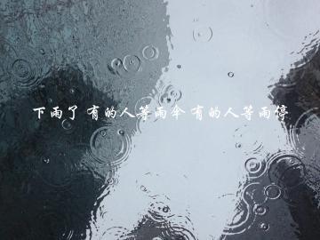 下雨天的心情經典句子(帶英文)