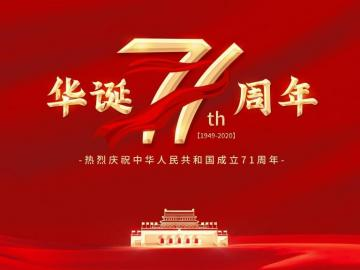 国庆节最燃文案