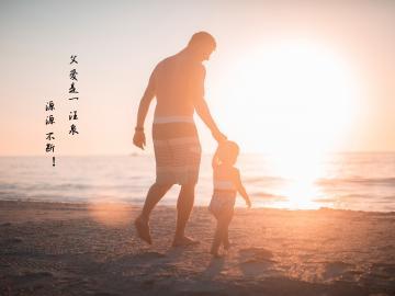 煽情感人的父亲节祝福语