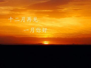十二月再见,一月有好运的祝福说说