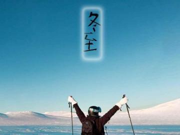描写冬至的唯美祝福句子
