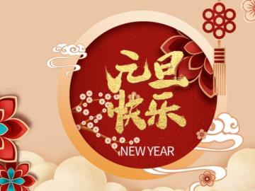 2020年一月一号元旦节道一声元旦快乐的节日说说