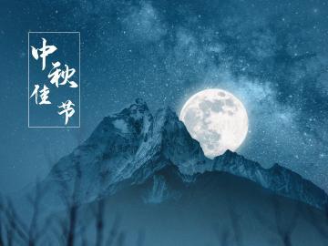 中秋节国庆节双节两倍的祝福说说