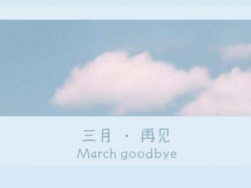 回首三月,静待四月的励志说说 句句激励人心