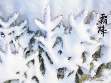 二十四节气之霜降最温馨的祝福语
