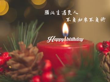 抖音超火的网红生日祝福语