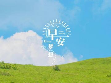 2020最新正能量早安心语语录