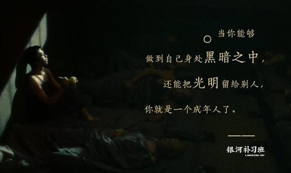 2019年电影《银河补习班》中经典对白语句【最全篇】