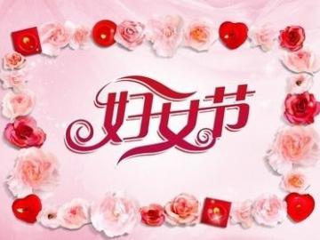 38妇女节祝所有的女神们节日快乐的说说