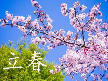 二十四节气立春暖心祝福语 祝你立春快乐