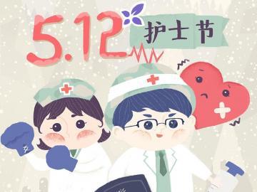 2019年护士节祝福语 祝白衣天使,节日快乐!