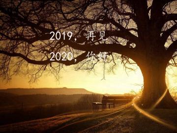 告别2019年,2020年开始新生活的励志说说