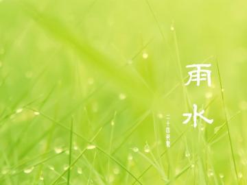二十四节气雨水来临发微信朋友圈祝福说说  雨水到,愿健康