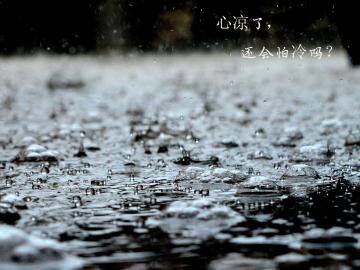 适合下雨天发朋友圈的心情说说一句话  天在下雨,心在哭泣