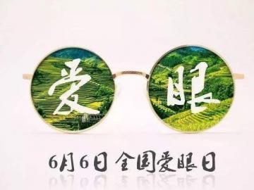 6.6全国爱眼日宣传标语口号