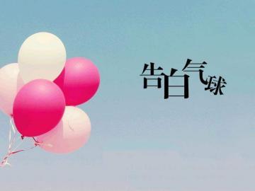 双十二示爱日表白说说 爱要爱到无赖,恋要恋到变态