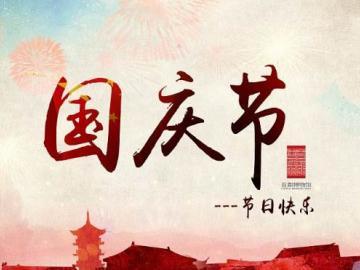 2019年国庆节放假调休安排