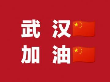让我们一起为武汉加油的祝福说说 寒冬已去,暖春即来,湖北武汉加油!
