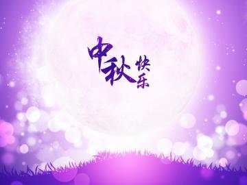 又一年中秋节的祝福说说