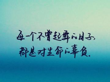 人生正能量励志句子 世界很大,请带着坚持努力向前