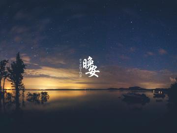 点赞最高的晚安说说  鱼没有水会死,水没有鱼却会更清澈