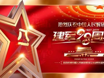 2020年庆祝八一建军93周年 八一建军节向军人们的祝福贺词