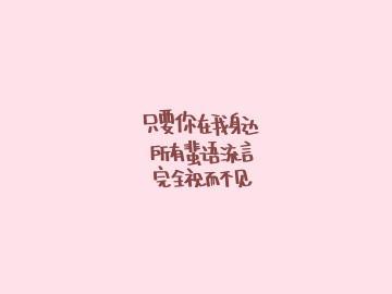 秀恩爱的异地恋说说:不为日子皱眉头,答应我,只为吻我才低头
