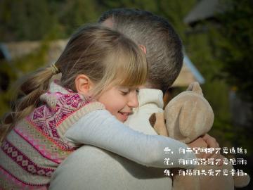 父亲节给父亲最暖的祝福