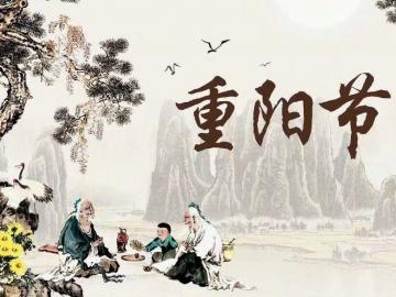 重阳节关于爬山的作文