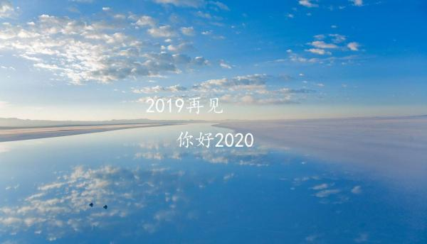 2019年的结束是2020开始的唯美说说 2019再见 你好2020