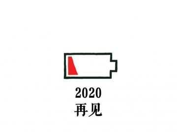 即將結束的2020心情句子