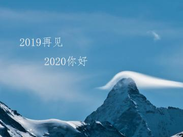 2019年永远再见,2020朝我们走来的励志说说