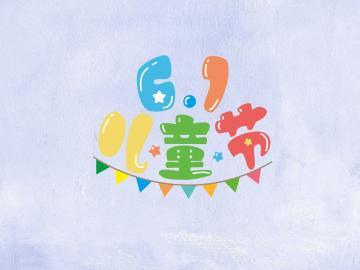 六一儿童节心情说说 让童心苏醒,让快乐同行