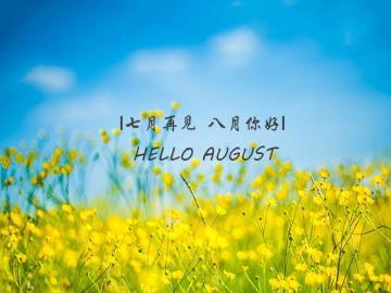 七月再见,八月你好的励志正能量加油心情说说