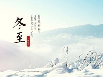 冬至最溫馨的祝福語