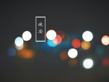 和世界说一声晚安的心情感悟语录  看清这个世界,然后爱它