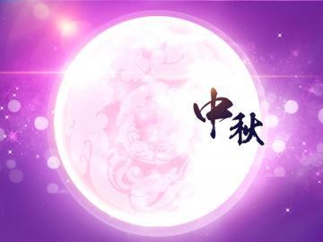 八月十五中秋佳节团圆的祝福说说