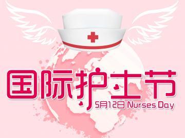 护士节到了快乐祝福说说 祝所有护士们节日幸福快乐