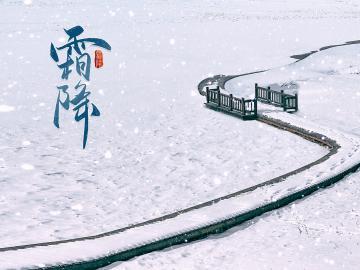 二十四节气之霜降祝福句子说说