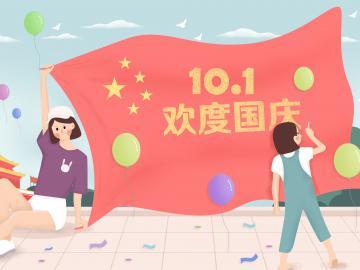 关于十一国庆节祝福祖国的说说:江山不老,祖国常春